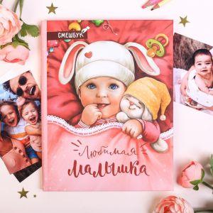 """Смешбук """"Любимая малышка"""", твёрдая обложка, А4, 23 листа"""