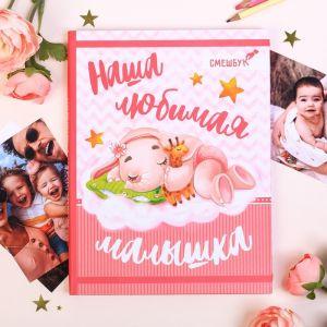 """Смешбук """"Наша любимая малышка"""", твёрдая обложка, А4, 23 листа"""