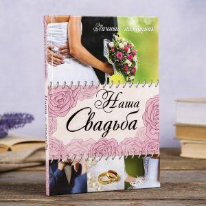 """Фотоальбом """"Наша свадьба"""" 80 страниц  4237827"""