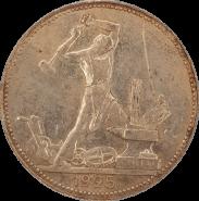 50 копеек (полтинник) 1925г, ПЛ, серебро, состояние, #6