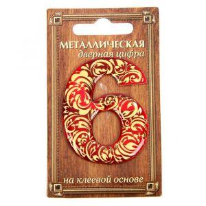 """Дверная цифра """"6"""", красный фон, тиснение золотом"""