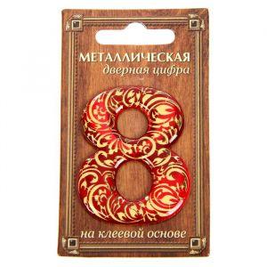 """Дверная цифра """"8"""", красный фон, тиснение золотом"""