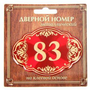 """Дверной номер """"83"""", красный фон, тиснение золотом"""