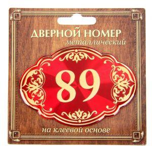"""Дверной номер """"89"""", красный фон, тиснение золотом"""