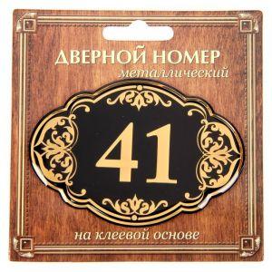 """Дверной номер """"41"""", черный фон, тиснение золотом"""