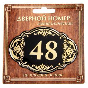 """Дверной номер """"48"""", черный фон, тиснение золотом"""