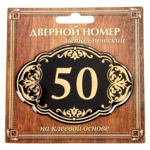 """Дверной номер """"50"""", черный фон, тиснение золотом"""