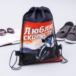 """Мешок для обуви н/полотно мал """"Люблю скорость"""", 26 х 37,5 см 2480068"""
