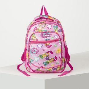 Рюкзак школьный, 2 отдела на молниях, наружный карман, 2 боковые сетки, цвет розовый
