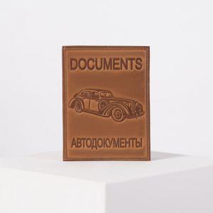 Обложка для автодокументов, с вкладышем, цвет бежевый
