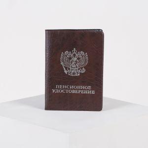 Обложка для пенсионного удостоверения, цвет коричневый