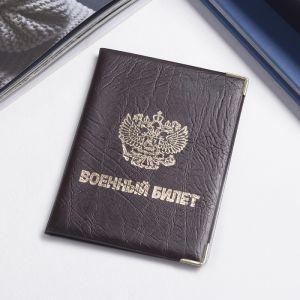 Обложка для военного билета, тиснение - золото, цвет коричневый