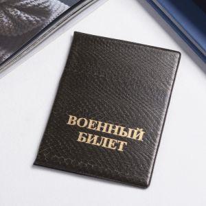Обложка для военного билета, цвет коричневый