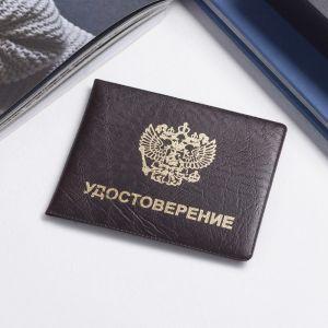Обложка для удостоверения, тиснение - золото, цвет коричневый