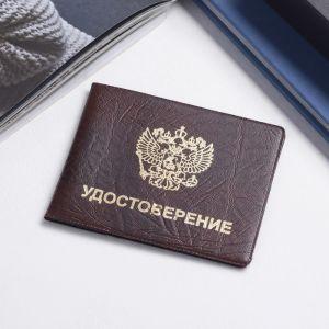 Обложка для удостоверения, тиснение - золото, цвет светло-коричневый