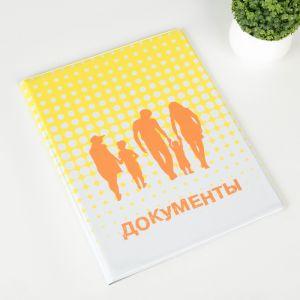 Папка для семейных документов, 3 комплекта, цвет жёлтый
