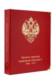 """Обложка """"Монеты периода правления Николая II 1894-1917"""""""