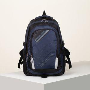 Рюкзак туристический, 3 отдела на молнии, 2 боковых кармана, дышащая спинка, цвет синий