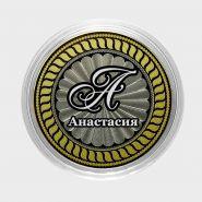 АНАСТАСИЯ, именная монета 10 рублей, с гравировкой