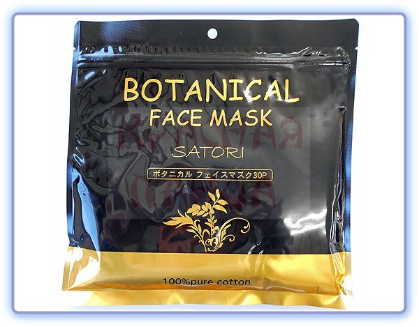 SPC Botanical Face Mask