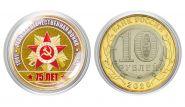 10 рублей ОРДЕН ОТЕЧЕСТВЕННОЙ ВОЙНЫ, цветная эмаль + полимерная линза