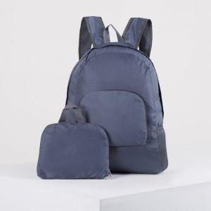 Рюкзак складной, отдел на молнии, наружный карман, 2 боковые сетки, цвет серый