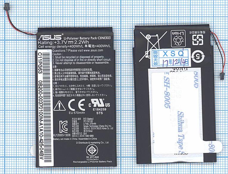 Аккумулятор Asus T300 Transformer Book/T300LA Transformer Book (док-станция) (C11N1303) Оригинал
