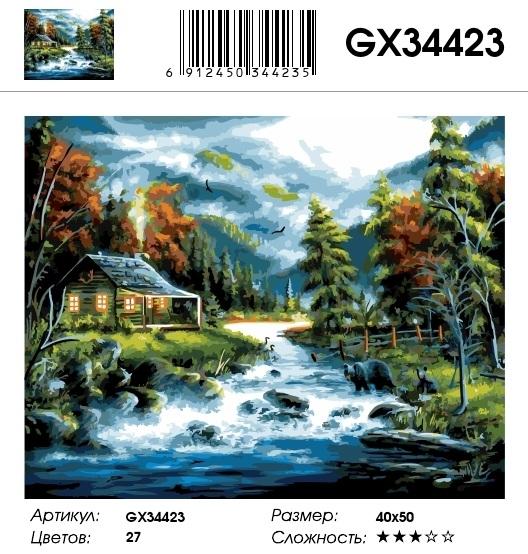 Картина по номерам на холсте GX34423