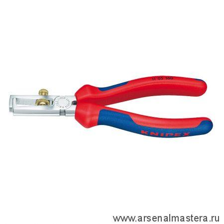 Клещи с накатанной головкой и контргайкой для удаления изоляции KNIPEX 11 05 160