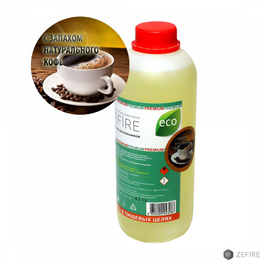 Биотопливо ZeFire Premium с запахом кофе 1,1 литра
