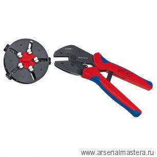 Обжимные клещи MultiCrimp с магазином для смены плашек (ОБЖИМНИК ручной) KNIPEX 97 33 01