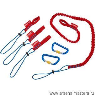 Комплект страховочной системы Tethered Tools KNIPEX 00 50 04T BK