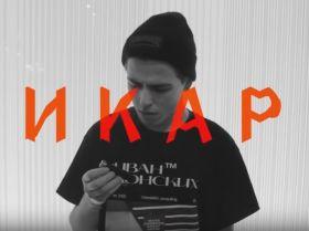 """""""Икар"""" от Ивана Донских"""