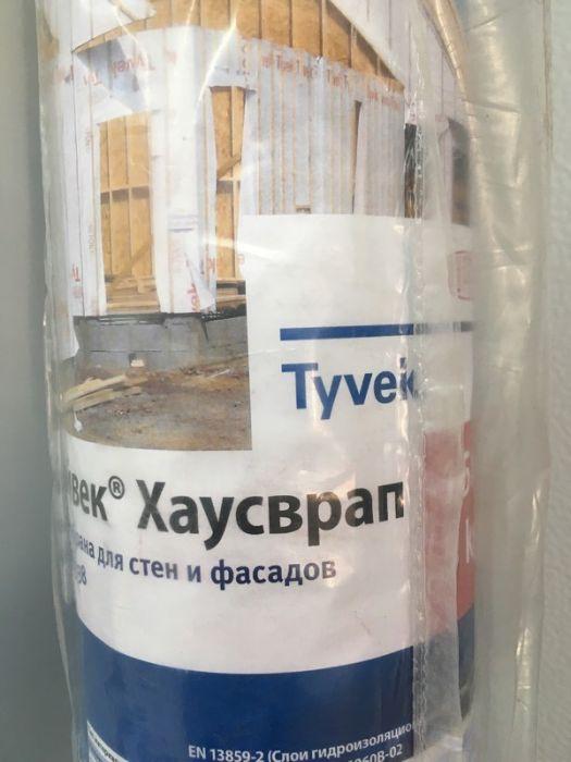 Мембрана Tyvek Housewrap гидроветрозащитная 75м2