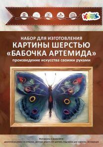 """Картина шерстью «Бабочка """"Артемида""""» 20x30."""