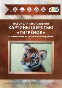 Картина шерстью «Тигренок» 20x30.