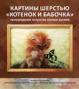 Картина шерстью «Котенок и бабочка» 20x30.