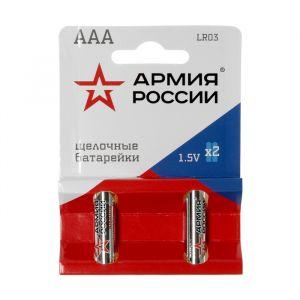 "Батарейка алкалиновая ""АРМИЯ РОССИИ"", AAA, LR03-2BL, 1.5В, блистер, 2 шт.   4787995"