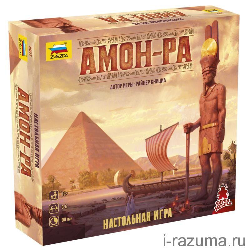 Амон-Ра