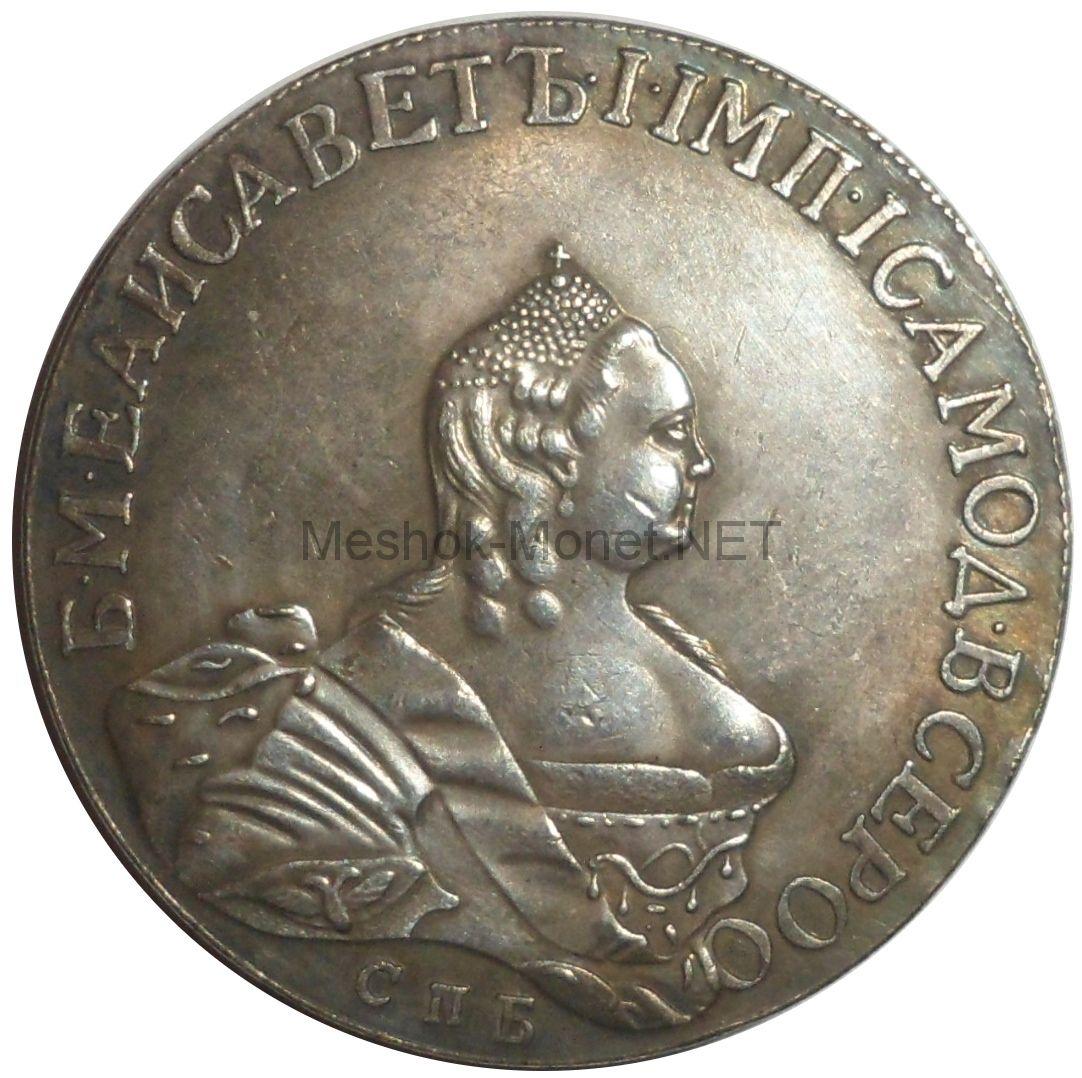 Копия Полтина 1761 год Елизавета СПБ ЯI