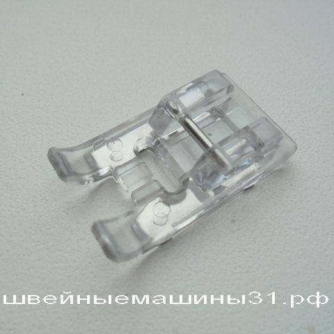 Лапка прозрачная для аппликаций и атласной строчки    цена 400 руб.