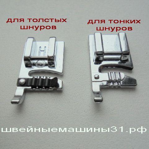 Лапка для вшивания 3-х шнуров     цена 300 руб.