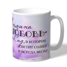 """Кружка """"Мамина любовь"""""""