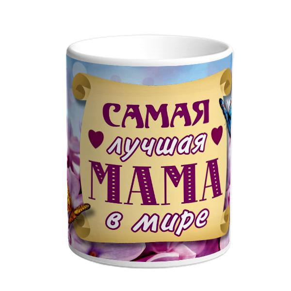 """Кружка """"Самая лучшая мама в мире-1"""""""
