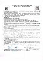 Бальзам чистотел сертификат