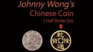 Johnny Wong's Chinese Coin (Half Dollar Size) by Johnny Wong