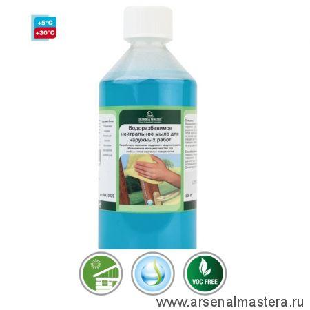 Интенсивное моющее средство для любых типов наружных поверхностей 500 мл с распылителем нейтральное Borma Waterborne Neutral Soap For Fixtures NAT0020