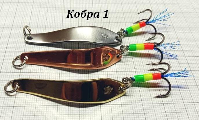 Блесна колеблющиеся Кобра-1, вес 10 гр., (ручная работа)
