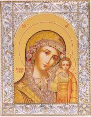 Венчальная пара 43 Казанская Божией Матери (14х18см)