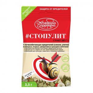 Средство защиты Октябрина Апрелевна Стопулит 3,5 г
